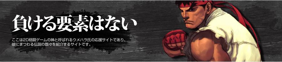 [Best of Daigo] Vidéos de matchs de compétitions avec Daigo Umahara Mainvisual